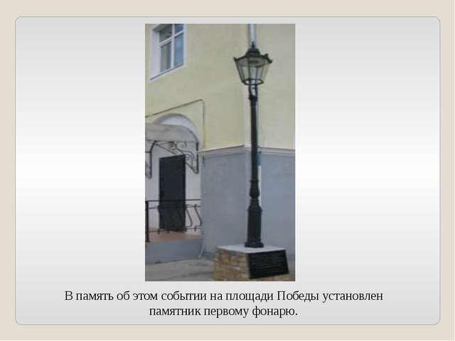 В память об этом событии на площади Победы установлен памятник первому фонарю.
