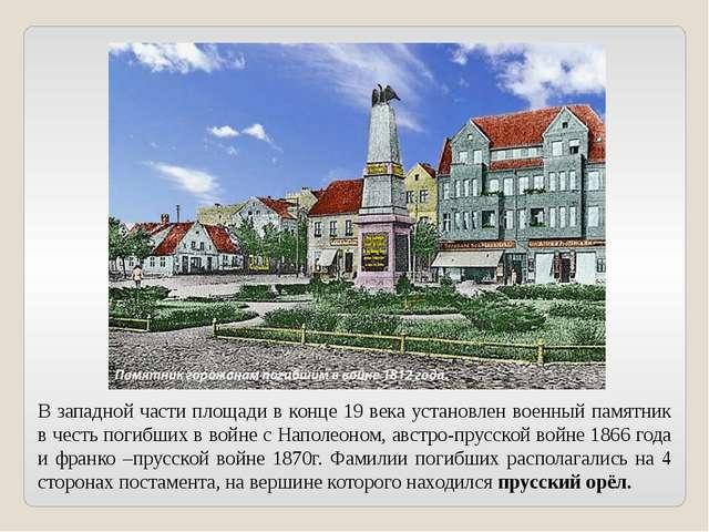 В западной части площади в конце 19 века установлен военный памятник в честь...