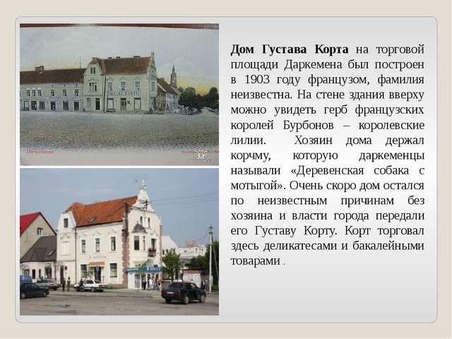 Дом Густава Корта на торговой площади Даркемена был построен в 1903 году фран...