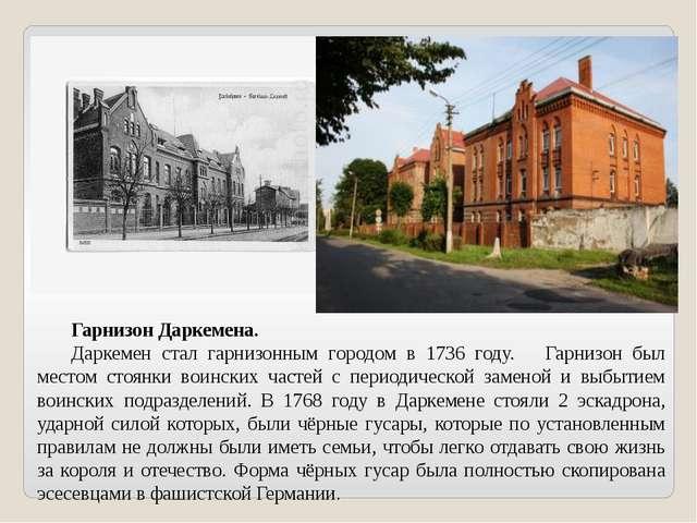 Гарнизон Даркемена. Даркемен стал гарнизонным городом в 1736 году. Гарнизон б...