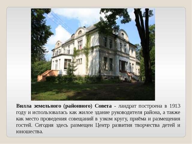Вилла земельного (районного) Совета - ландрат построена в 1913 году и использ...