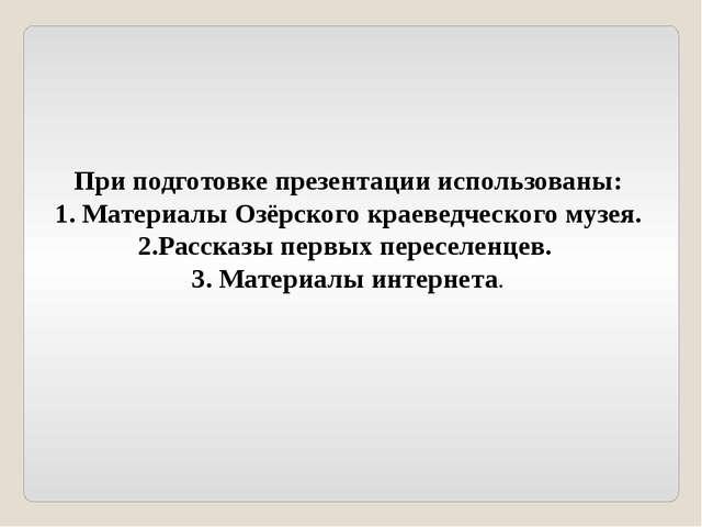 При подготовке презентации использованы: 1. Материалы Озёрского краеведческог...