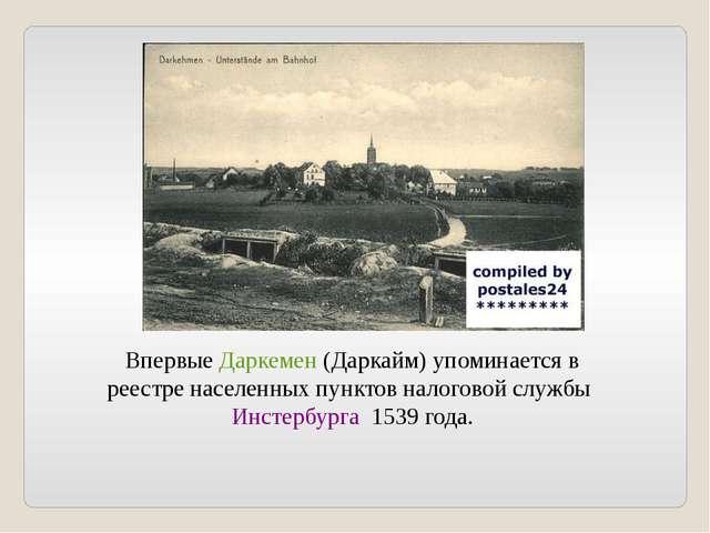 ВпервыеДаркемен(Даркайм) упоминается в реестре населенных пунктов налоговой...