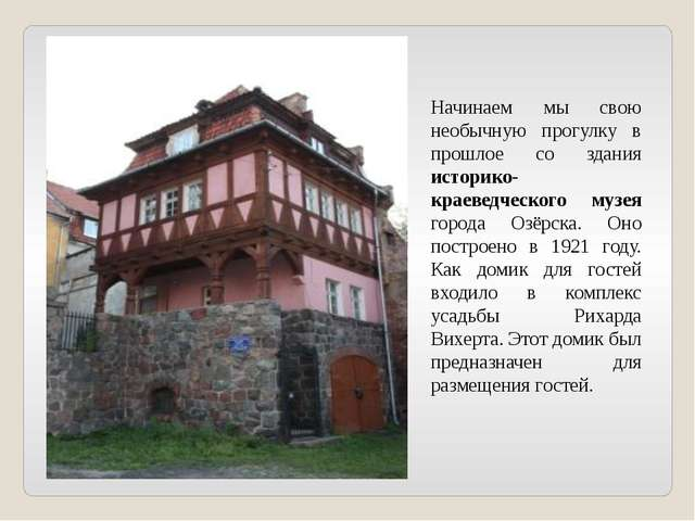 Начинаем мы свою необычную прогулку в прошлое со здания историко-краеведческо...