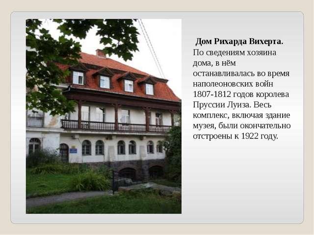 Дом Рихарда Вихерта. По сведениям хозяина дома, в нём останавливалась во вре...
