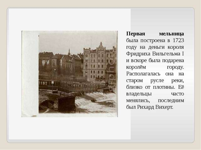 Первая мельница была построена в 1723 году на деньги короля Фридриха Вильгел...