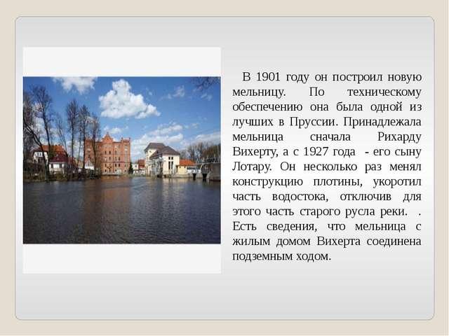 В 1901 году он построил новую мельницу. По техническому обеспечению она была...