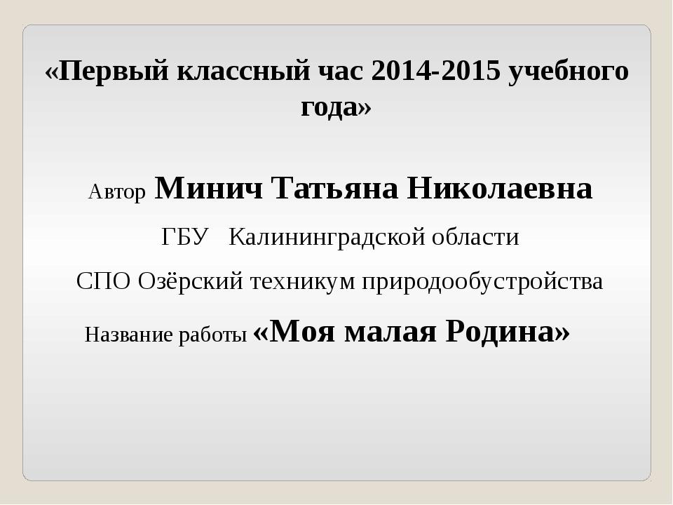 «Первый классный час 2014-2015 учебного года» Автор Минич Татьяна Николаевна...