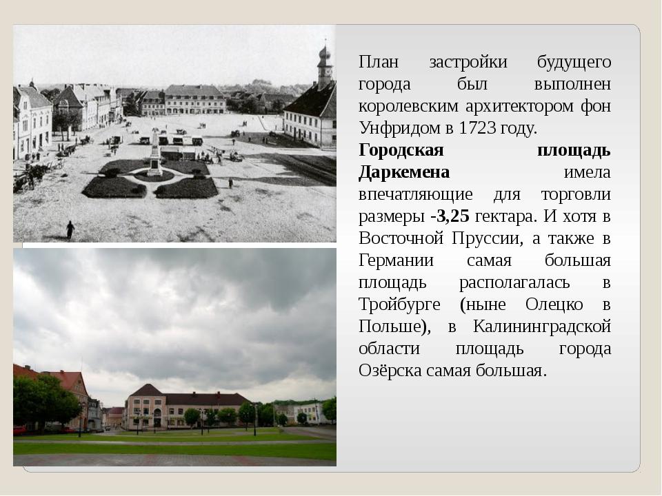 План застройки будущего города был выполнен королевским архитектором фон Унф...