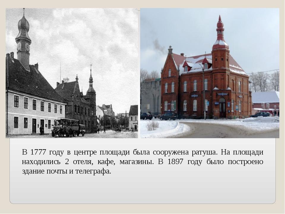 В 1777 году в центре площади была сооружена ратуша. На площади находились 2 о...
