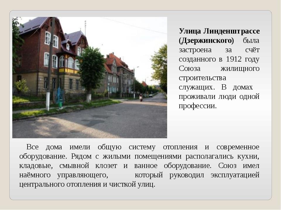 Улица Линденштрассе (Дзержинского) была застроена за счёт созданного в 1912 г...