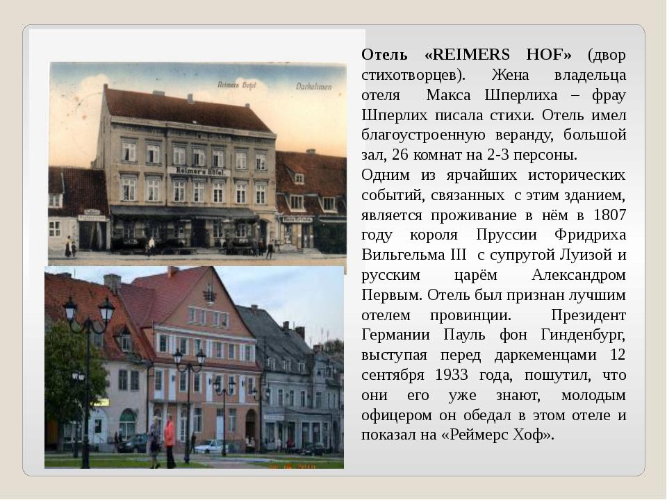 Отель «REIMERS HOF» (двор стихотворцев). Жена владельца отеля Макса Шперлиха...