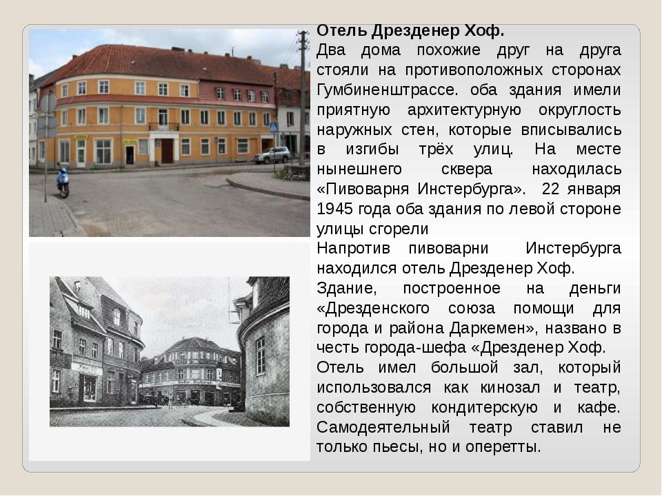 Отель Дрезденер Хоф. Два дома похожие друг на друга стояли на противоположных...