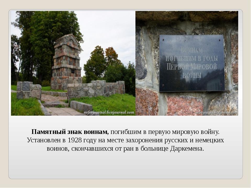 Памятный знак воинам, погибшим в первую мировую войну. Установлен в 1928 году...