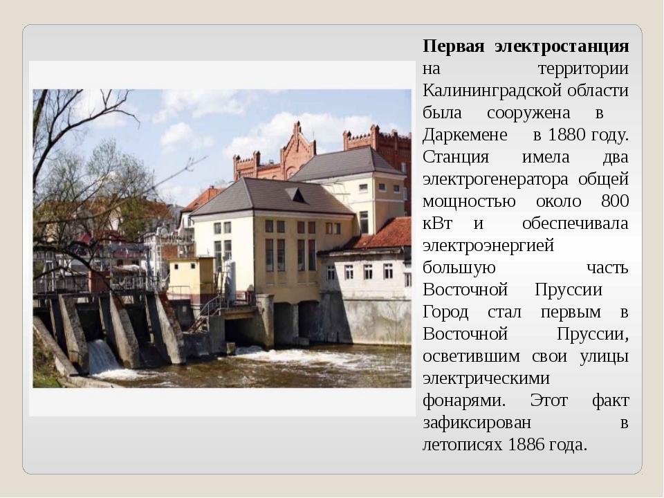 Первая электростанция на территории Калининградской области была сооружена...