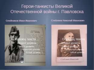 Герои-танкисты Великой Отечественной войны г. Павловска Олейников Иван Иванов