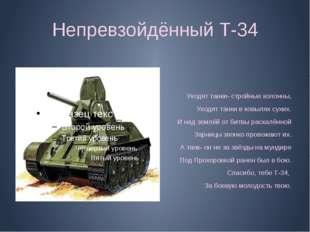 Непревзойдённый Т-34 Уходят танки- стройные колонны, Уходят танки в ковылях с