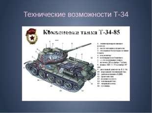 Технические возможности Т-34