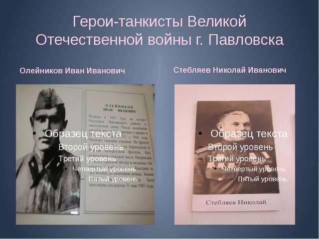 Герои-танкисты Великой Отечественной войны г. Павловска Олейников Иван Иванов...