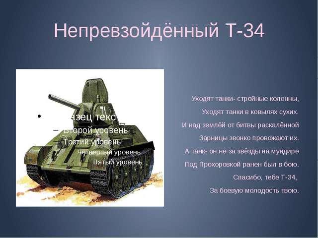Непревзойдённый Т-34 Уходят танки- стройные колонны, Уходят танки в ковылях с...