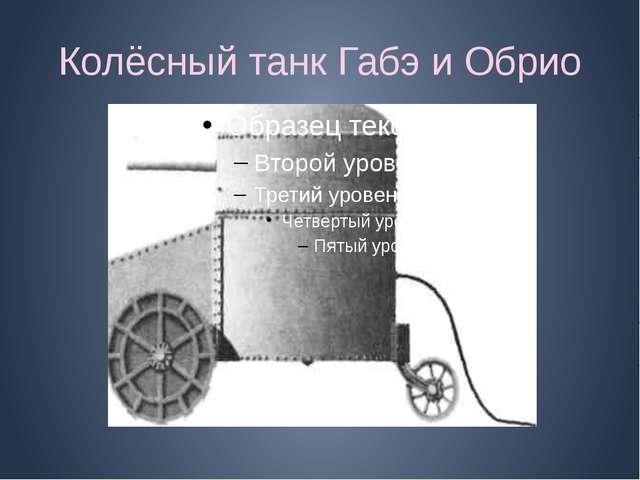 Колёсный танк Габэ и Обрио