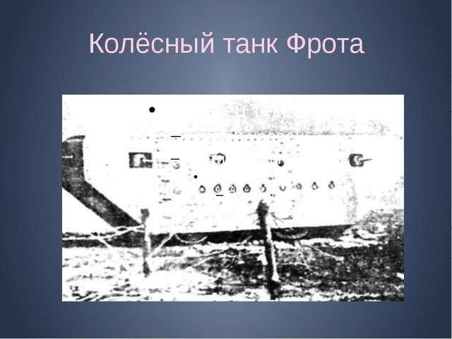 Колёсный танк Фрота