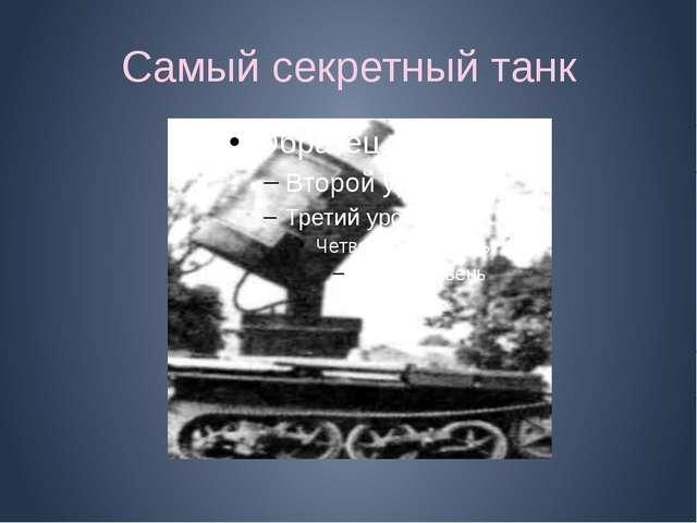 Самый секретный танк