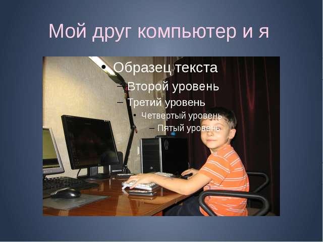 Мой друг компьютер и я