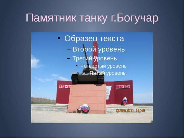Памятник танку г.Богучар