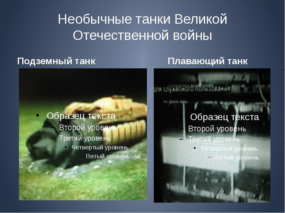 Необычные танки Великой Отечественной войны Подземный танк Плавающий танк