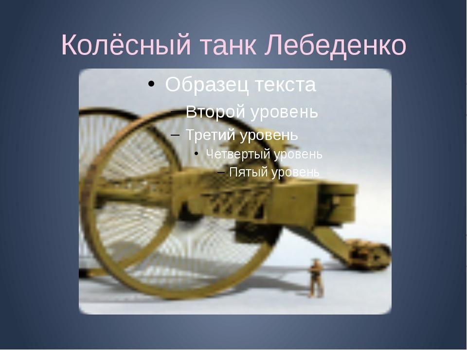 Колёсный танк Лебеденко