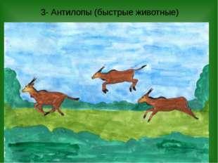 3- Антилопы (быстрые животные) Два фортепиано исполняют быстрые пассажи.