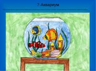 7-Аквариум Флейта, стеклянная гармоника, струнные, фортепиано. Звучание фле