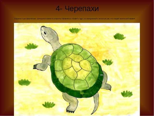 4- Черепахи Струнные и два фортепиано. Цитируется канкан из оперетты Оффен...