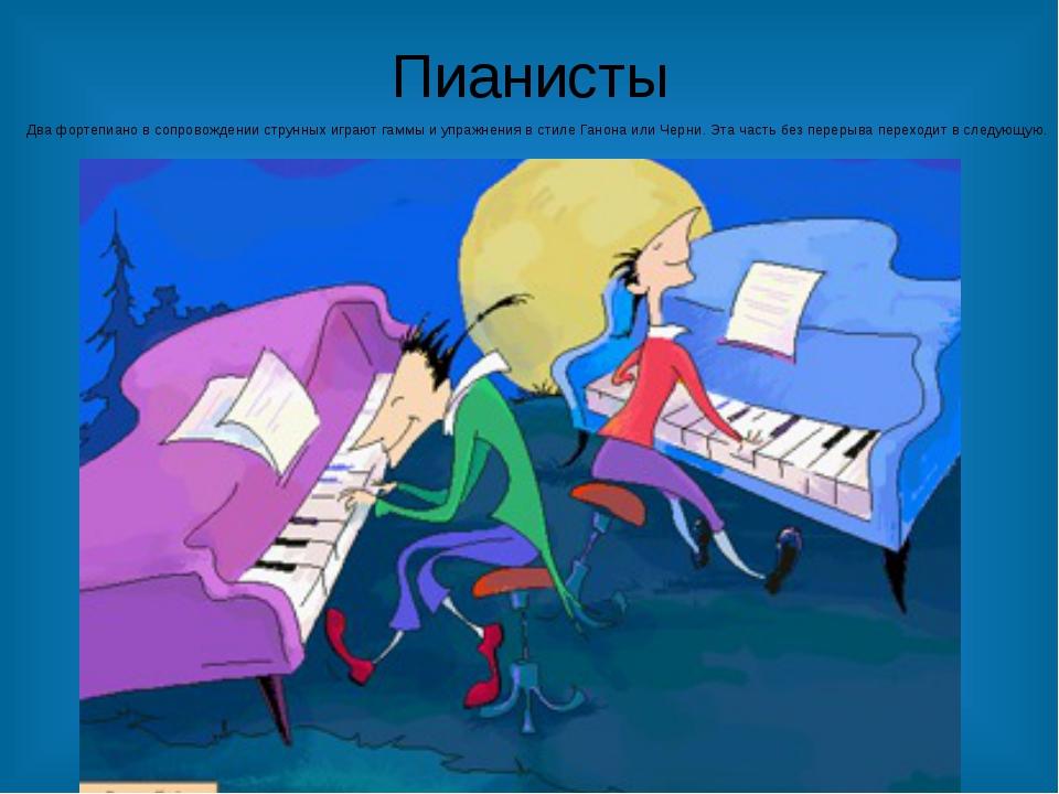 Пианисты Два фортепиано в сопровождении струнных играют гаммы и упражнения...