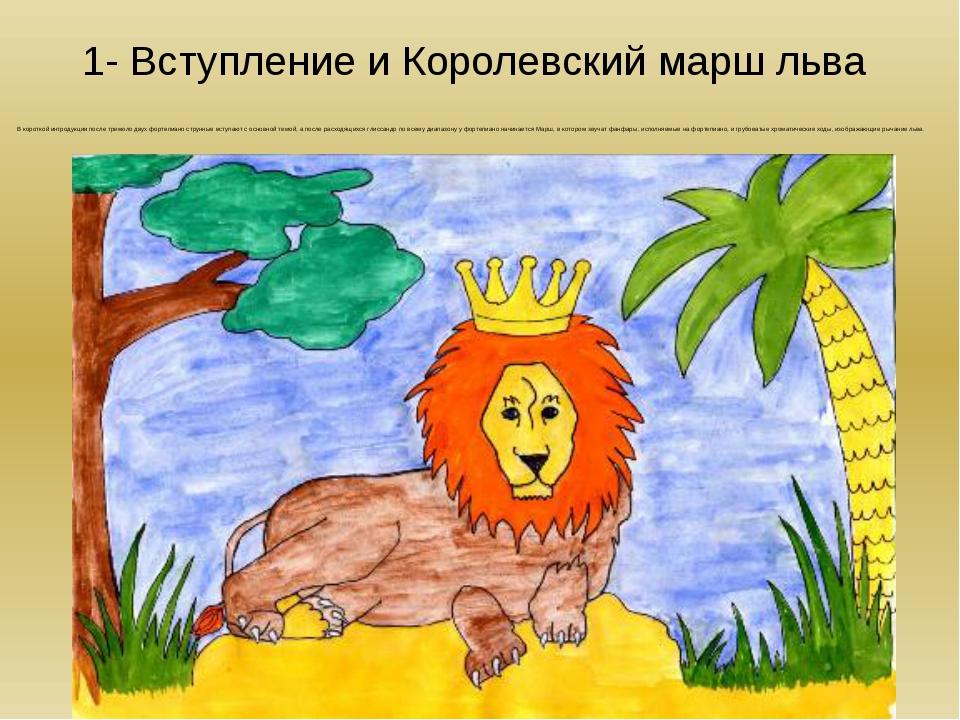 1- Вступление и Королевский марш льва В короткой интродукции после тремоло...
