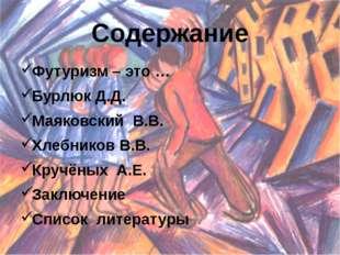 Содержание Футуризм – это … Бурлюк Д.Д. Маяковский В.В. Хлебников В.В. Кручён