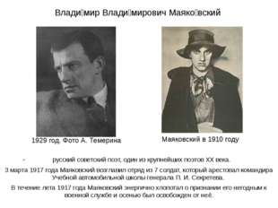 Влади́мир Влади́мирович Маяко́вский русский советский поэт, один из крупнейши