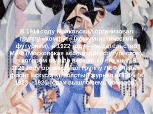 В 1918 году Маяковский организовал группу «Комфут» (коммунистический футуризм