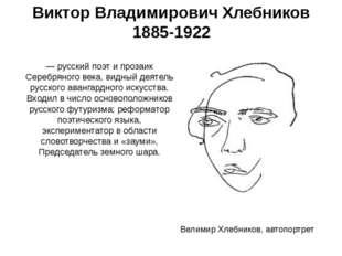 Виктор Владимирович Хлебников 1885-1922 — русский поэт и прозаик Серебряного