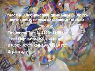 Участие Хлебникова в движении было по-настоящему весомым и значительным. Книг
