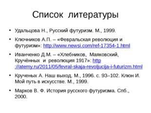 Список литературы Удальцова Н., Русский футуризм. М., 1999. Ключников А.П. –