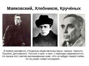 Маяковский, Хлебников, Кручёных В первом манифесте «Пощёчина общественному вк