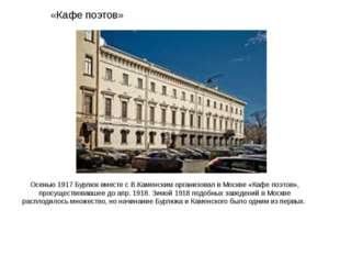 «Кафе поэтов» Осенью 1917 Бурлюк вместе с В.Каменским организовал в Москве «К