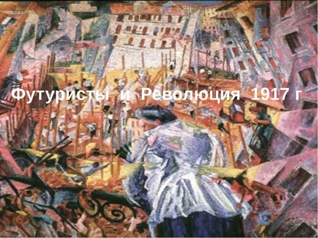 Футуристы и Революция 1917 г