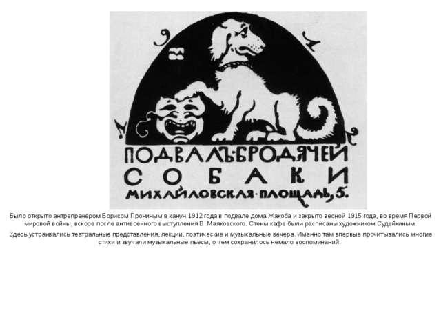 Было открыто антрепренёром Борисом Прониным в канун 1912 года в подвале дома...