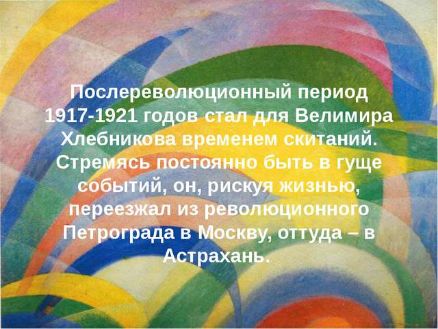 Послереволюционный период 1917‑1921 годов стал для Велимира Хлебникова време...