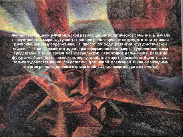 Футуристы увидели в Февральской революции не политическое событие, а начало п...