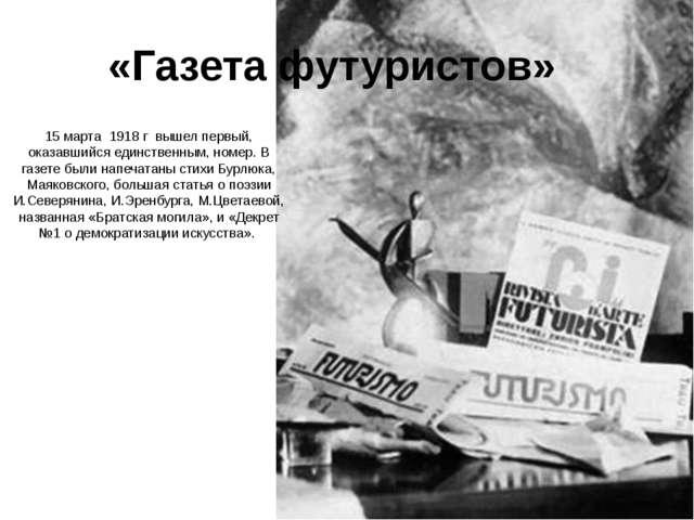 «Газета футуристов» 15 марта 1918 г вышел первый, оказавшийся единственным, н...