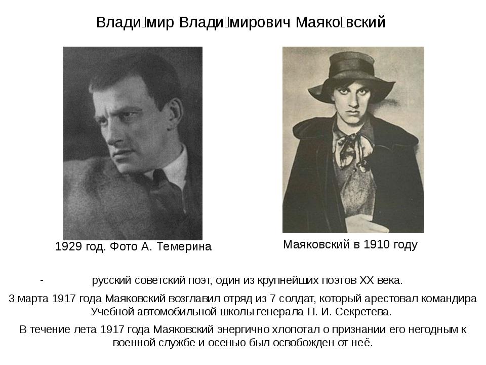 Влади́мир Влади́мирович Маяко́вский русский советский поэт, один из крупнейши...